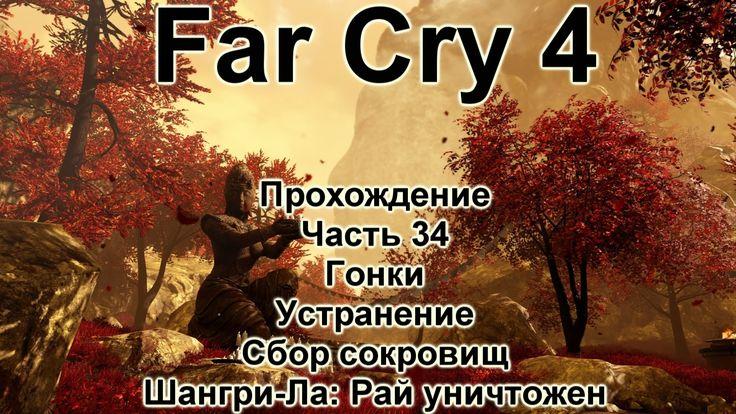 Far Cry 4 Прохождение №34 Шангри-Ла: Рай уничтожен / Центр пропаганды