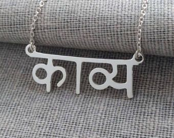 Silver Sanskrit Necklace,Hindu Name Necklace,Yoga Necklace,Hindi Necklace,Personalized Hindi Necklace,Customized Hindu Necklace,Gift for Her