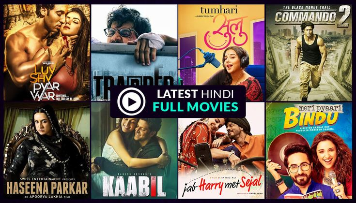 Watch Hindi Online Movies | Download 2018 Bollywood Online Movies | Trapped | Phobia | Luv Shuv Pyar Vyar | Jazbaa | Jab Harry Met Sejal