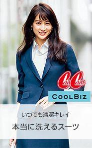 レディースセットアップスーツ【AOKI】スーツ・礼服・ネクタイ・シャツ・レディースも充実
