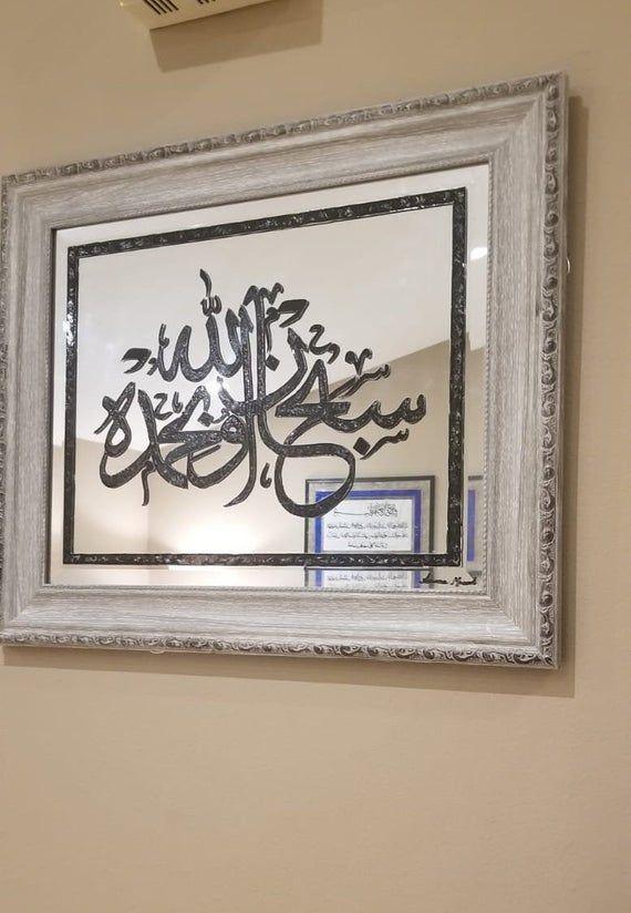 Beautiful Islamic Wall Piece Bismillah Mirror Wall Decor