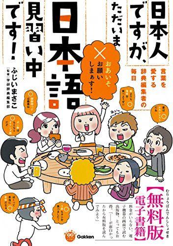Amazon.co.jp: 日本人ですが、ただいま日本語見習い中です![無料版] ~言葉を愛する辞典編集者たちの毎日~ 楽しく学べる学研コミックエッセイ 電子書籍: ふじいまさこ, 学研辞典編集部: 本