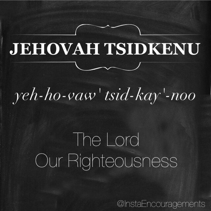"""'Jehovah is translated as """"The Existing One"""" or """"Lord."""" The chief meaning of Jehovah is derived from the Hebrew word Havah meaning """"to be"""" or """"to exist."""" It also suggests """"to become"""" or specifically """"to become known"""" - this denotes a God who reveals Himself unceasingly. Tsedek (tseh'-dek), from which Tsidkenu derived, means """"to be stiff,"""" """"to be straight,"""" or """"righteous"""" in Hebrew.' — @blueletterbible"""