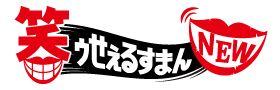 TVアニメ「笑ゥせぇるすまんNEW」公式サイト