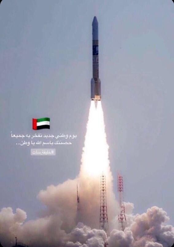 خليفة سات انجاز جديد لوطني الإمارات بأيدي شباب الإمارات حصنتك باسم الله يا وطن Dubai United Arab Emirates Uae