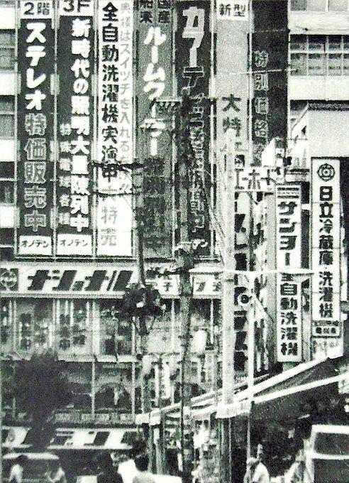 昭和スポット巡り on Twitter 昭和40年代 秋葉原