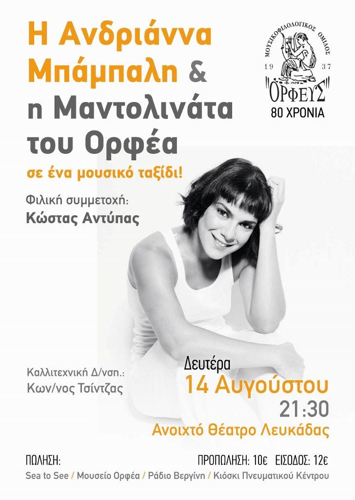 Συναυλία της Μαντολινάτας του Ορφέα με την Ανδριάννα Μπάμπαλη. 14/08/2017 Ανοιχτό θέατρο.