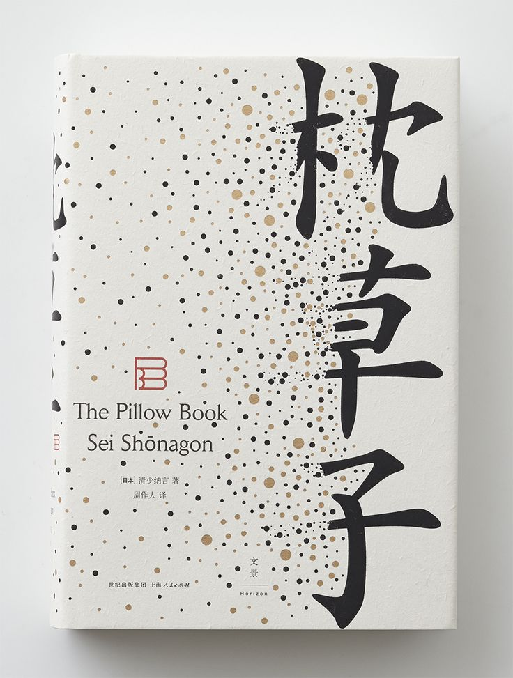 The Pillow Book / Cover design by Wang Zhi-Hong