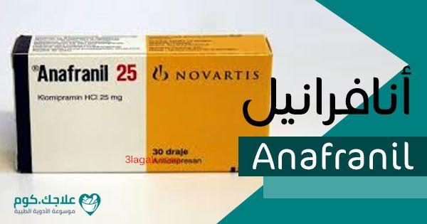 أنافرانيل Anafranil دواعي الاستعمال الأعراض السعر الجرعات علاجك Tech Company Logos Company Logo Logos