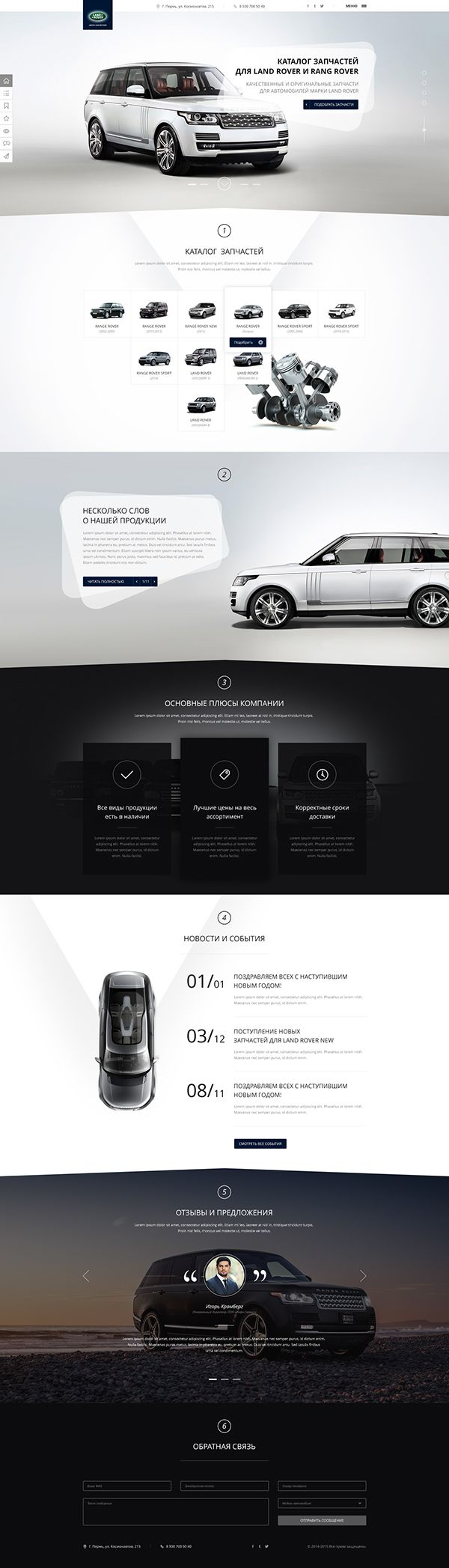 Land Rover on Behance