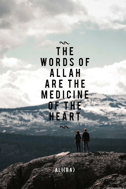 The words of Allah are the medicine of the heart