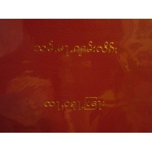 Shan Language Bible / the language is related to the Thai language and is called Tai-Yai, or Tai Long in the Tai languages. It is spoken in Northeast Burma, that is to say, in the Shan States of Burma, and in pockets in North Thailand   $69.99