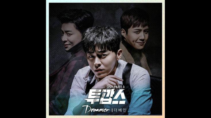 The Vane (더 베인) - Dreamer (Two Cops OST Part 3) 투깝스 OST Part 3