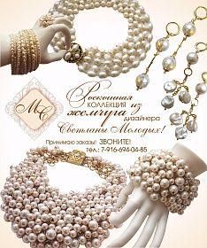 Украшения из жемчуга коле браслеты ожерелья бусы авторская бижутерия