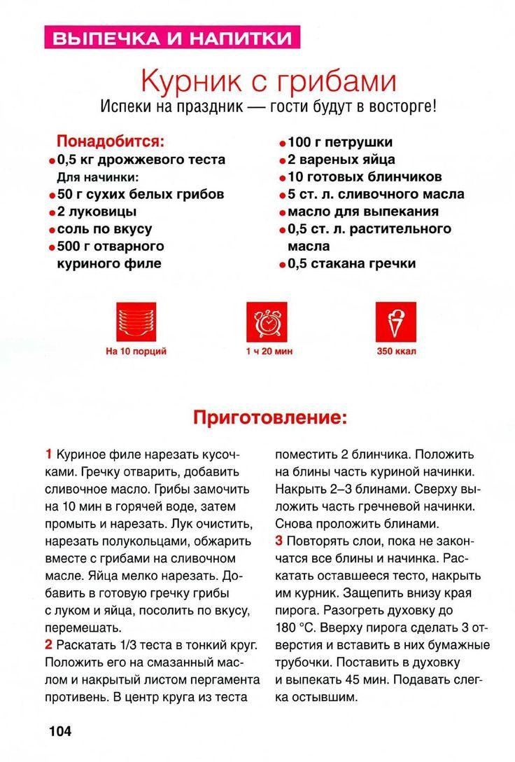 2013'05 спецвыпуск русская кухня