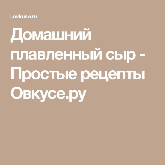 Домашний плавленный сыр - Простые рецепты Овкусе.ру