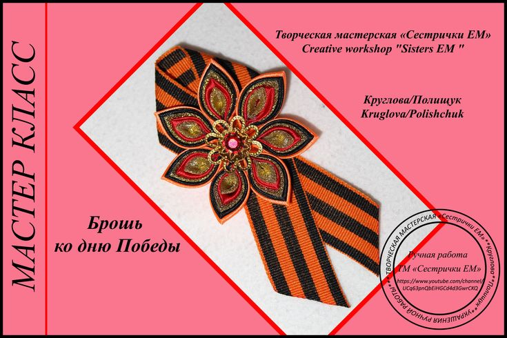 Мастер класс броши к 9 мая №1 / Master class brooches May 9 №1