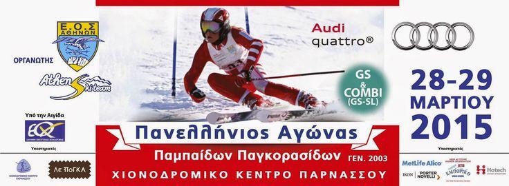 ntefi: Πανελλήνιοι Αγώνες Παμπαίδων 28-29/3 στο Χιονοδρομ...