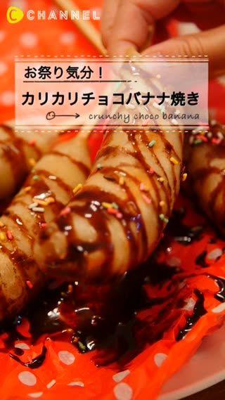 【動画】 お祭り気分♪カリカリチョコバナナ焼き   C CHANNEL