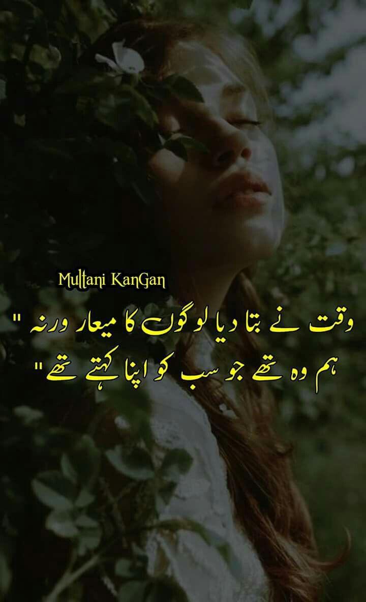 Pin by Soomal zulfiqar on urdu   Best urdu poetry images ...