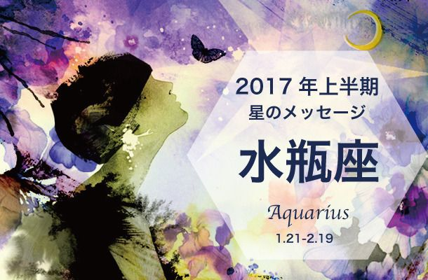 ムーン・リーの12星座占い【2017年上半期の星のメッセージ/水瓶座】