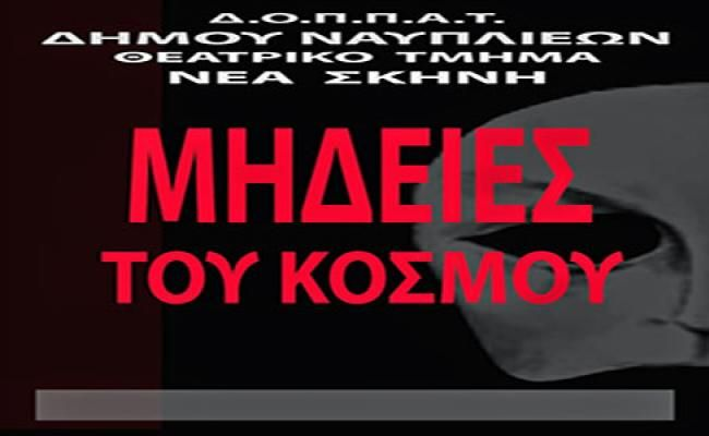 """The project """"Medea of the world"""" of Pamela Prather. -August 22, port of Tolo. -August 27, elementary school Anyfiou. -August 29, elementary school New Tiryns.  Performances start at 21:15 Entrance free  Medea from the site of the myth, the lampblack and Susan, and everyday modern women driven to heinous."""