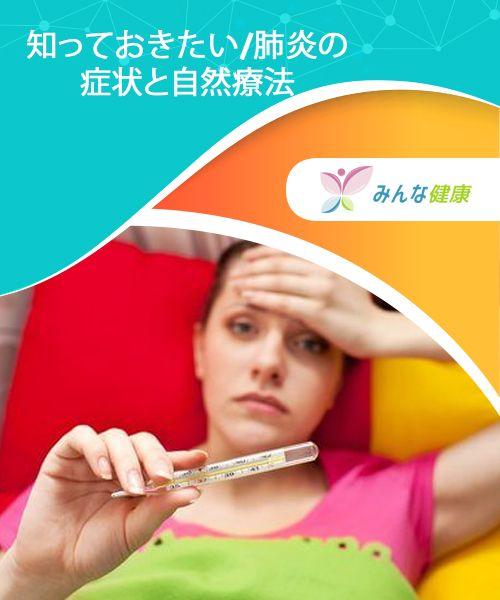 知っておきたい肺炎の癥狀と自然療法   自然療法,肺炎,健康