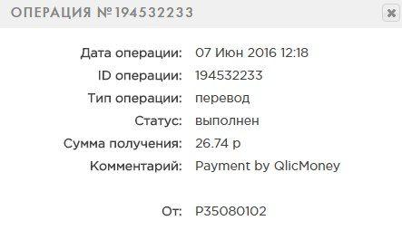 Qlicmoney - ПЛАТИТ | MMGM - инвестиции в интернете. Хайп мониторинг