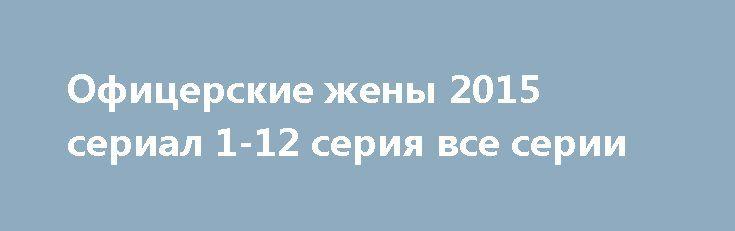 Офицерские жены 2015 сериал 1-12 серия все серии http://kinofak.net/publ/istoricheskie/oficerskie_zheny_2015_serial_1_12_serija_vse_serii/6-1-0-6054  Отличный сериал, рекомендую посмотреть. Давно не было на нашем ТВ подобного продукта, особенно на канале Россия 1! Качественное кино, заставляет думать и сопереживать героям. Тема — офицерские жены — давно просилась на экран! Столько у нас в стране этих женщин, чья профессия так и звучит — офицерская жена! Отличная работа Марии Порошиной. Образ…