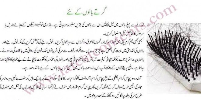 Natural Solutions for Hair Fall in Urdu