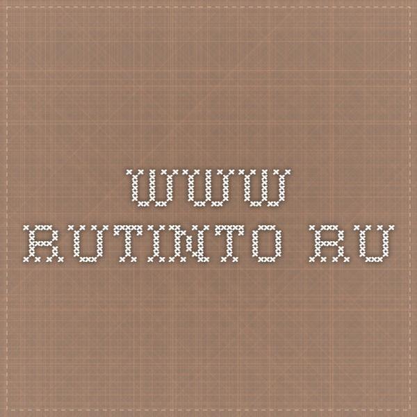 www.rutinto.ru