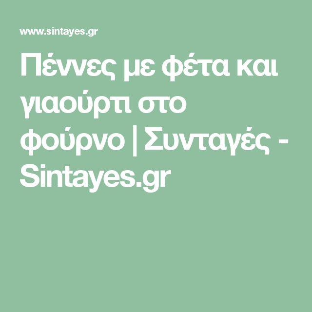 Πέννες με φέτα και γιαούρτι στο φούρνο | Συνταγές - Sintayes.gr