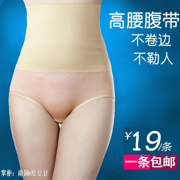 Find More Information about Seamless postpartum abdomen pants drawing high waist butt lifting body shaping pants drawing abdomen belt panties slimming pants,High Quality belt waist,China belt military Suppliers, Cheap pants costume from Q-BOXES CITY on Aliexpress.com