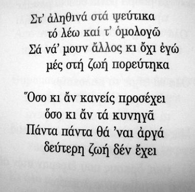 Greek Quotes Odysseas Elytis.