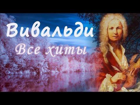 Классическая музыка - Вивальди. Лучшее. Classical music - Vivaldi - YouTube