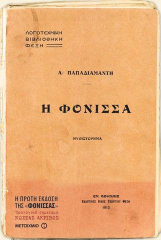 fonissa - Alexandros Papadiamantis