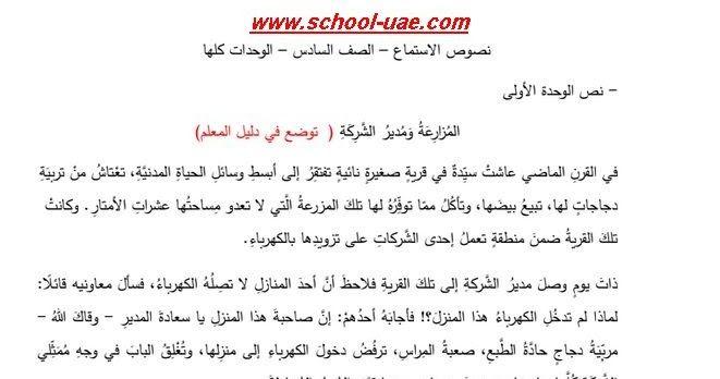متابعى موقع مدرسة الامارات ننشر نصوص الاستماع لجميع وحدات منهج اللغة العربية الصف السادس 2020 وفقا لمنهاج وزارة التربية والتعليم بدو Math Math Equations School