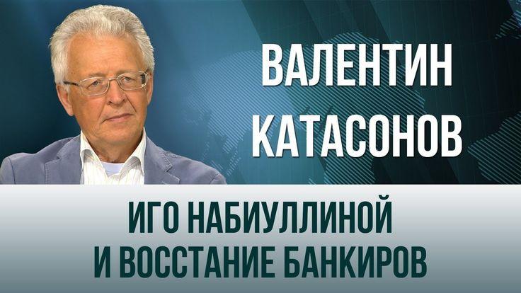 """Валентин Катасонов. """"Иго Набиуллиной и восстание банкиров"""""""