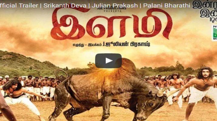ilami official trailer srikanth deva julian prakash palani bharathi