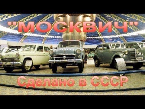 """Москвич"". Сделано в СССР."