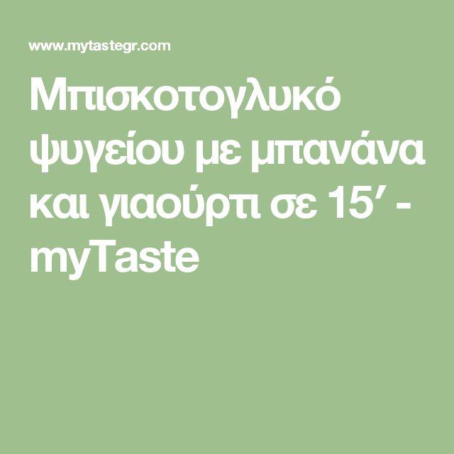 Μπισκοτογλυκό ψυγείου με μπανάνα και γιαούρτι σε 15′ - myTaste