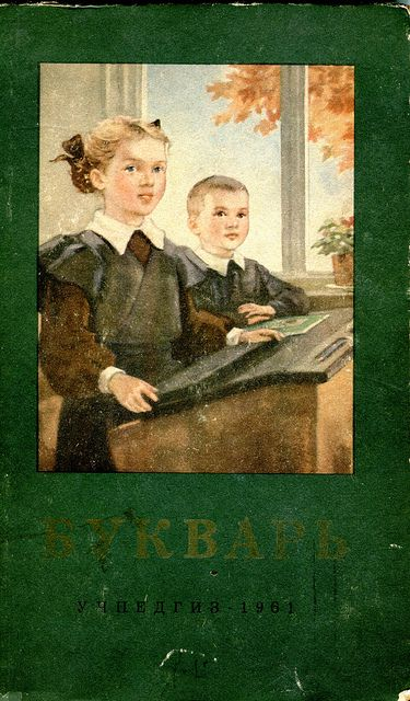 libro - book - buch - livre - книга - букварь - учпедгиз 1961 | Flickr - Photo Sharing!