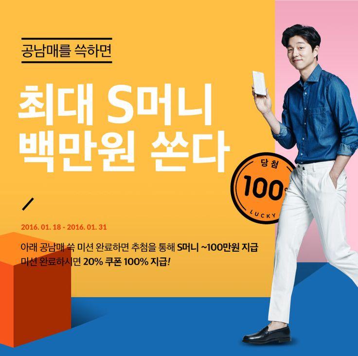 #gongyoo ssg.com