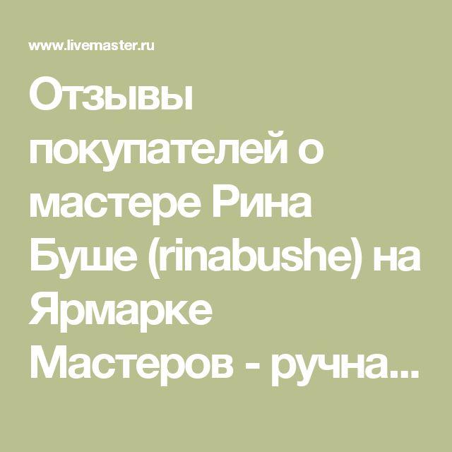 Отзывы покупателей о мастере Рина Буше (rinabushe) на Ярмарке Мастеров - ручная работа, handmade