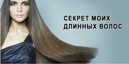 Самый Быстрый Способ Отрастить Длинные Волосы