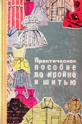 Практическое пособие по кройке и шитью 1964 год - Наталья Сальникова - Picasa Webalbums