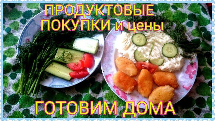 Продуктовые покупки на 20$  Москва Магазин Дикси Готовим дома Обед Blogg...