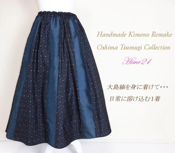 【大島紬】着物リメイク◆2色使い・ベーシックなマキシスカート or ロングスカート tsu-187 - Shop Hime21…