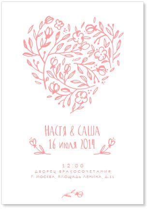 Вишнёвый сад - свадебное приглашение