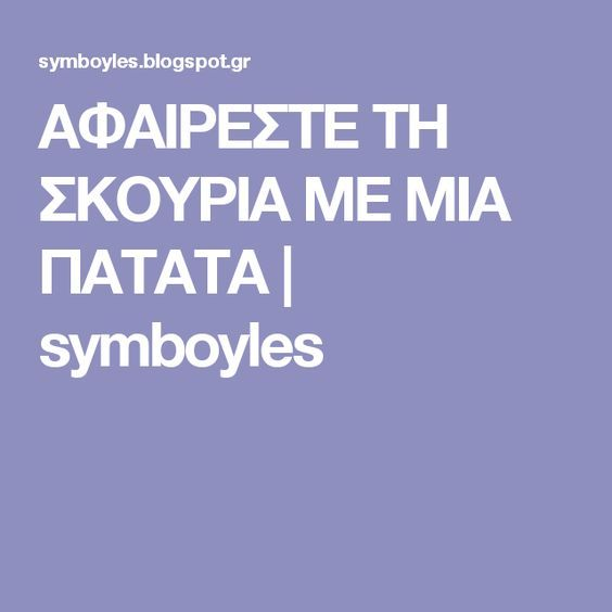ΑΦΑΙΡΕΣΤΕ ΤΗ ΣΚΟΥΡΙΑ ΜΕ ΜΙΑ ΠΑΤΑΤΑ   symboyles